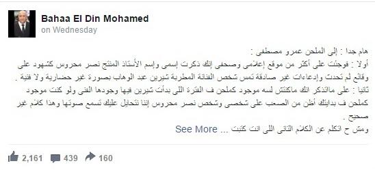 تغريدة بهاء الدين محمد