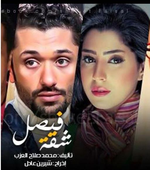 كريم محمود عبد العزيز يعشق ايتن عامر في شقة فيصل الراقية