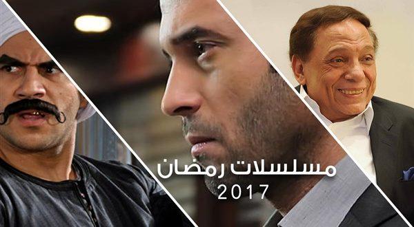 مواعيد مسلسلات رمضان 2017 4