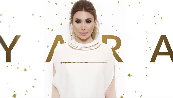 """يارا تغني شارة مسلسل """"إقبال يوم ما أقبلت"""" في رمضان 2017"""