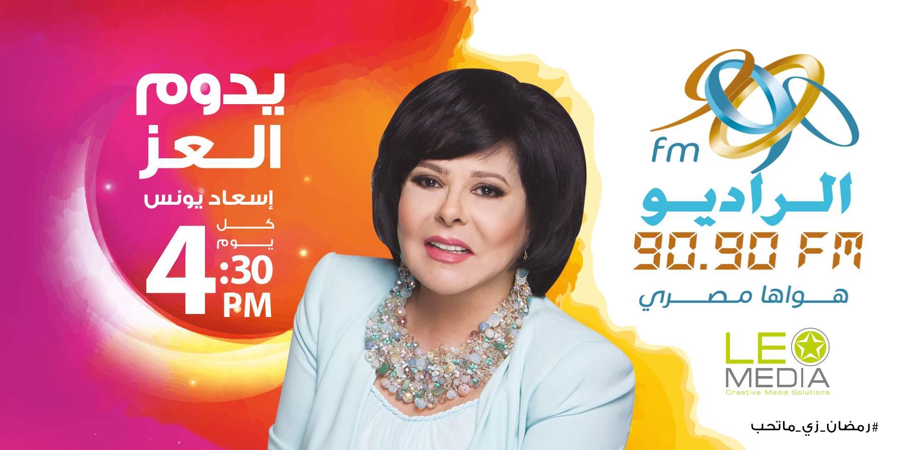 """إسعاد يونس تقدم برنامج """"يدوم العز """"الإذاعي في رمضان 2017"""