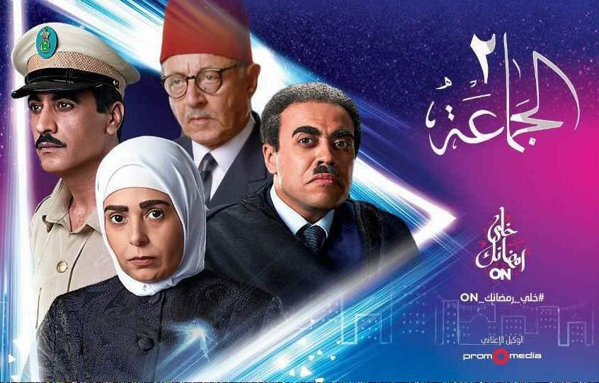 مسلسل الجماعة 2 يرصد علاقة الاخوان بـ جمال عبد الناصر