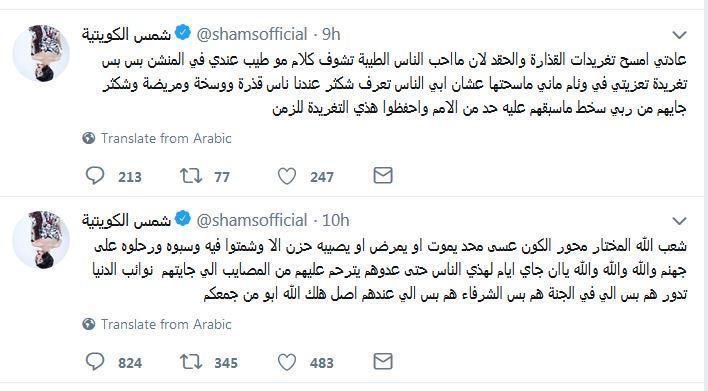 رد-شمس-على-التعليقات-المهينة