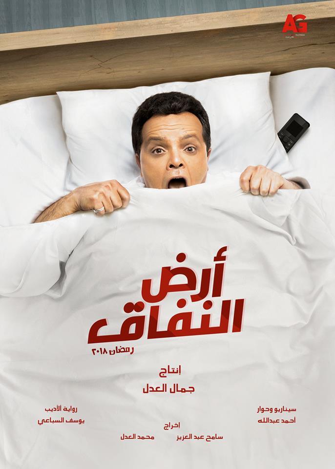 محمد هنيدي في مسلسل ارض النفاق