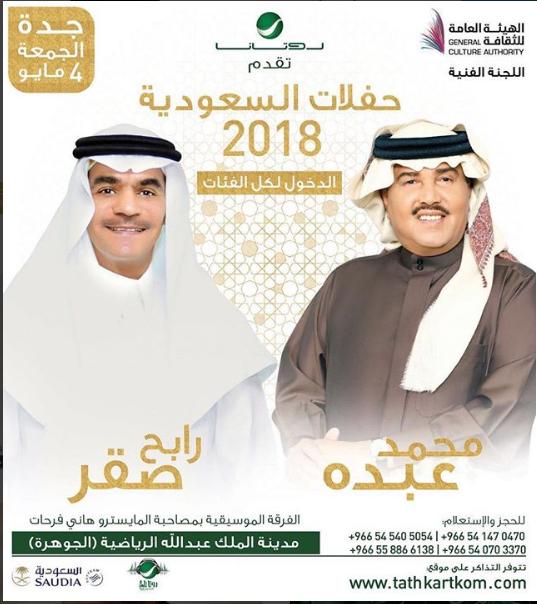 موسيقار-الخليج-ينشر-موعد-الحفل