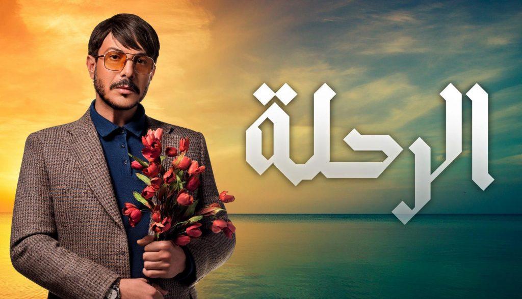 صفاء-سلطان-تتابع-مسلسل-الرحلة