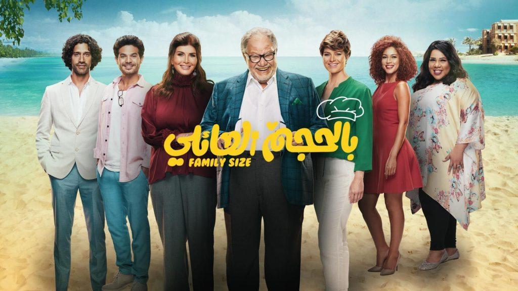 مسلسل-بالحجم-العائلي-للنجم-يحي-الفخراني