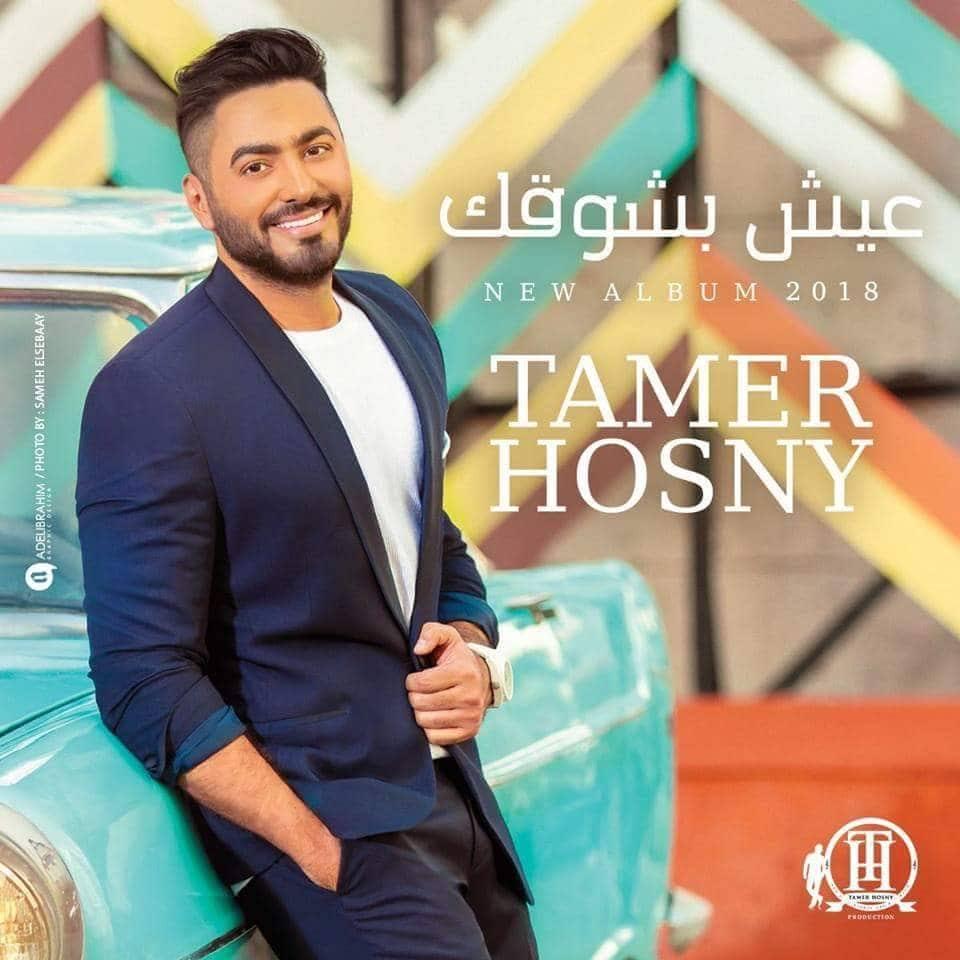 أغنية تامر حسني الجديدة عيش بشوقك