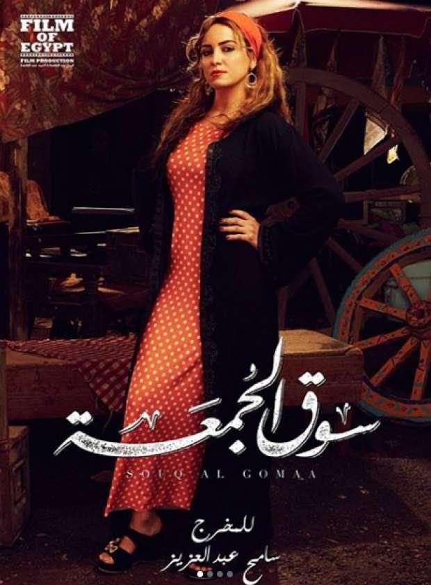 فيلم ريها عبد الغفور 2018
