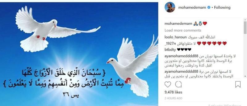 منشور محمد إمام