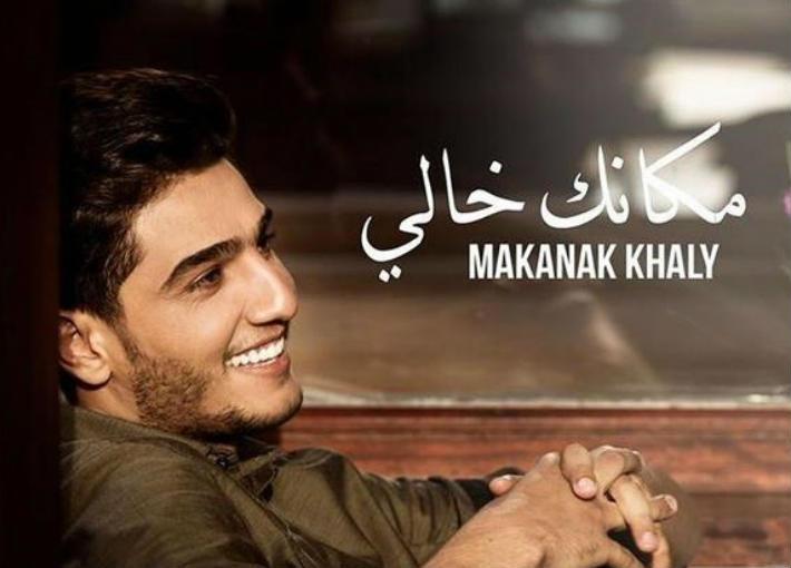 اغنية محمد عساف الجديدة مكانك خالي