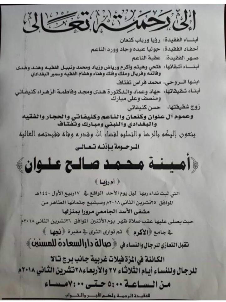 نعي نقابة المهن التمثيلية في دمشق