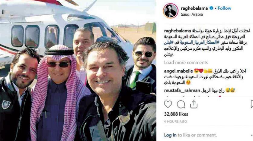 راغب علامة ونيشان برفقة السفير السعودي بلبنان