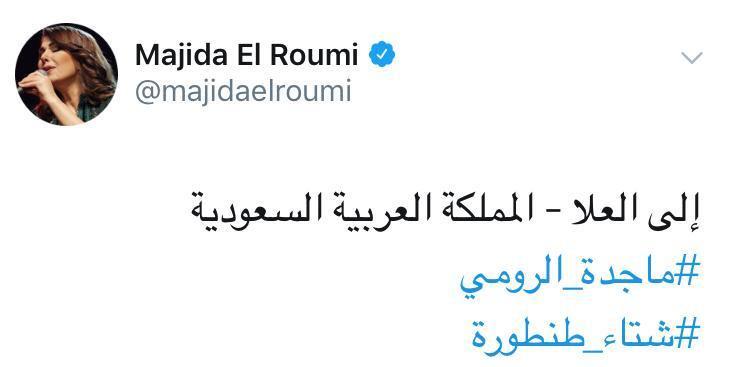 ماجدة الرومي تعلن عن حفلها بالسعودية