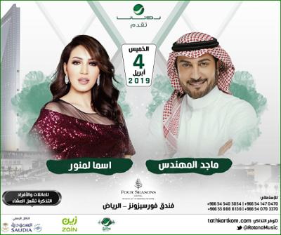 الفنانه اسماء المنور في حفل السعودية