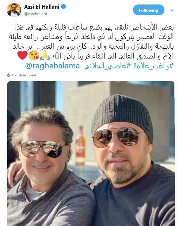 عاصي الحلاني مع راغب علامة