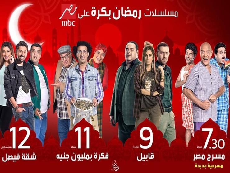 مواعيد عرض مسلسلات اول يوم رمضان على ام بي سي MBC | الراقية