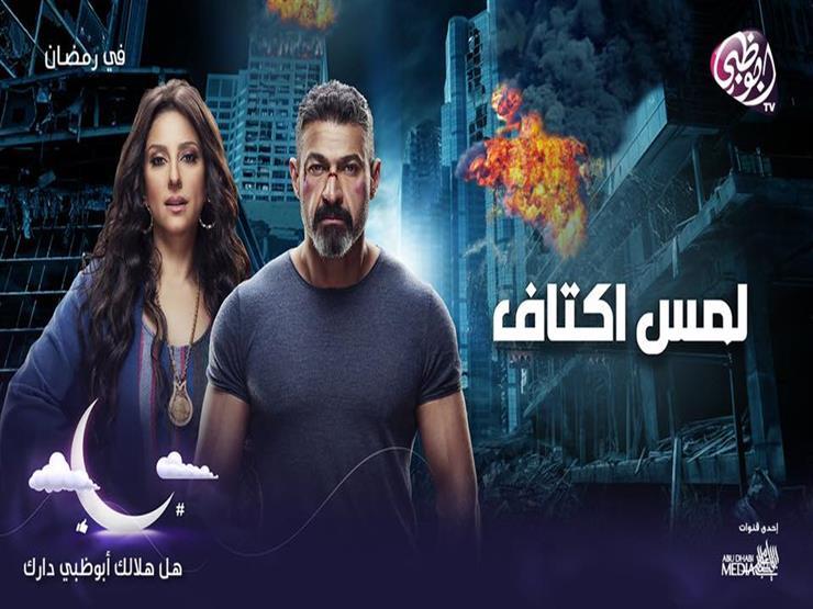 موعد عرض مسلسل لمس أكتاف علي تلفزيون أبو ظبي الراقية