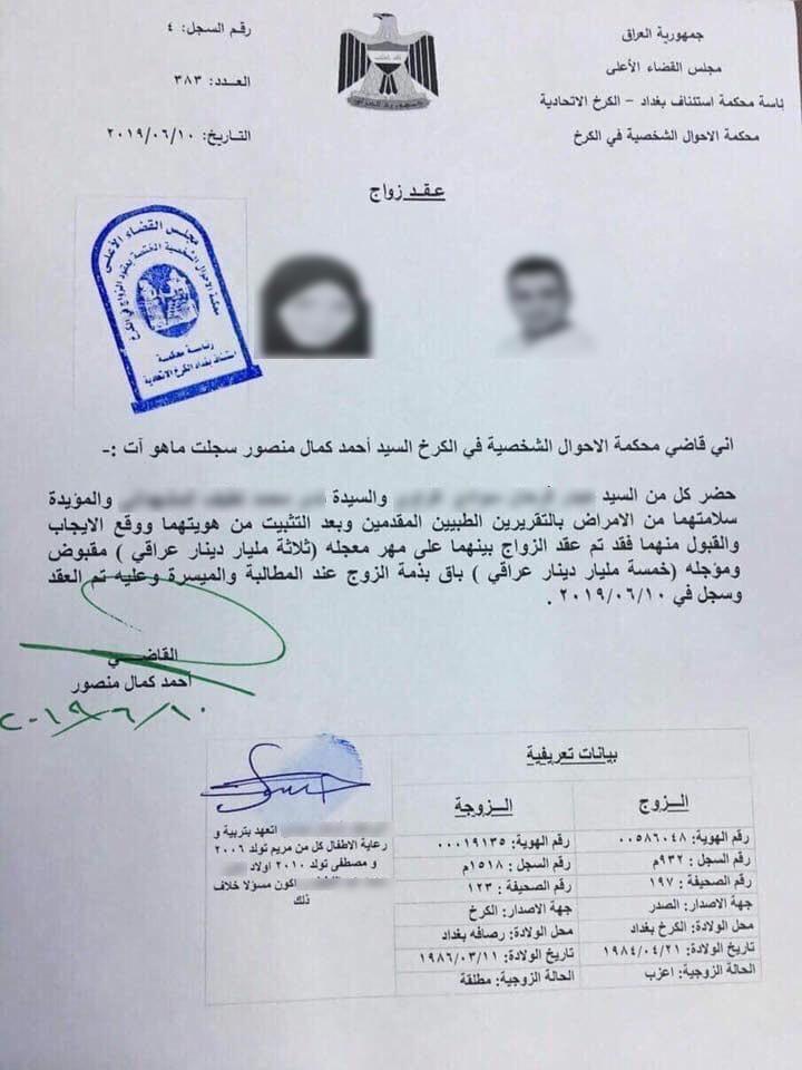 المهر مفاجأة.. العراق يشهد تسجيل أغلى عقد زواج في العالم