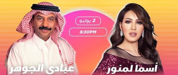 حفلات السعودية 2019