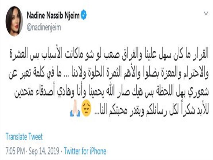تغريدة الفنانة اللبنانية بعد إعلان الانفصال