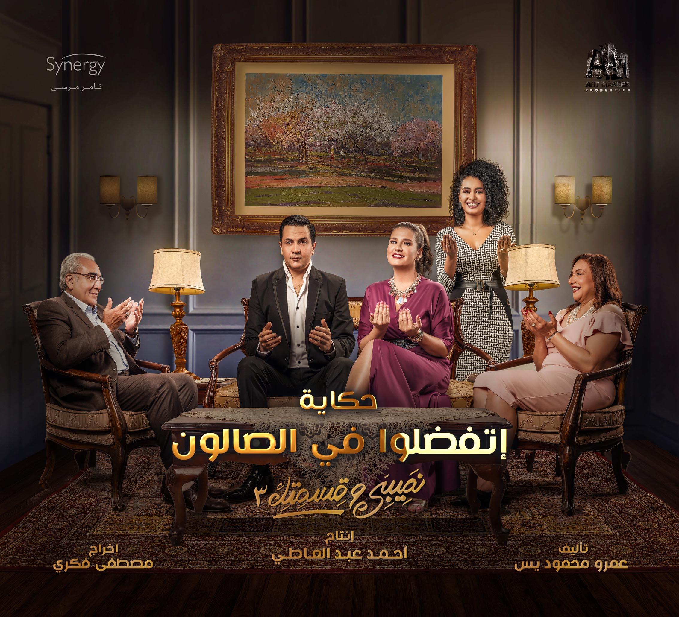 حكايات الحب والزواج والطلاق في نصيبي وقسمتك 3 على MBC4
