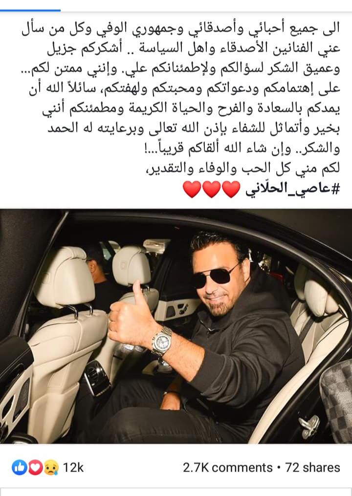 رسالة عاصي إلى جمهوره بعد الحادث