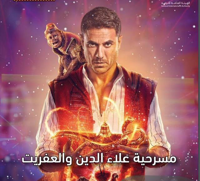 بوستر مسرحية علاء الدين