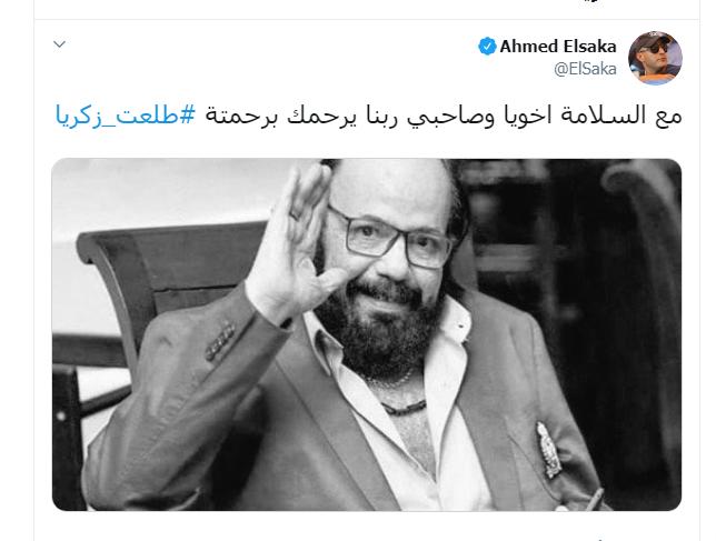 كلمات أحمد السقا بعد وفاة طلعت زكريا