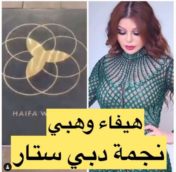 نجمة هيفاء في ممر دبي ستارز