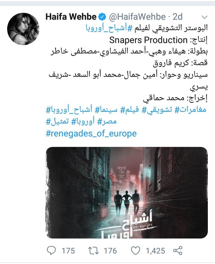 منشور هيفاء وهبي على تويتر