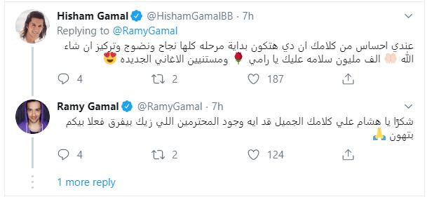 هشام جمال