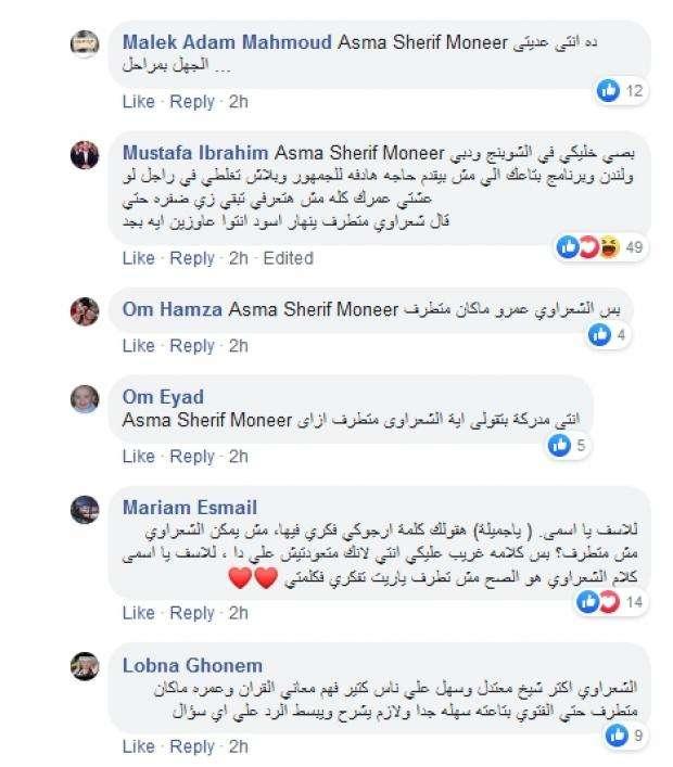 تعليقات الجمهور المهاجمة لاسما شريف منير