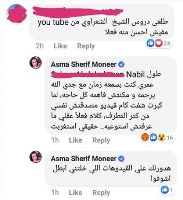 تصريح الإعلامية اسما شريف منير الذي أشعل الانتقادات ضدها