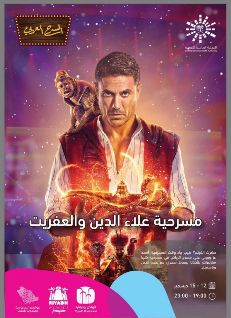 أحمد عز في مسرحية علاء الدين والعفريت