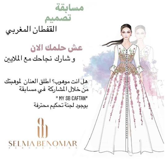 المصممة سلمى بنعمر تطلق مسابقة لتصميم القفطان المغربي بدعم من مجلة هي