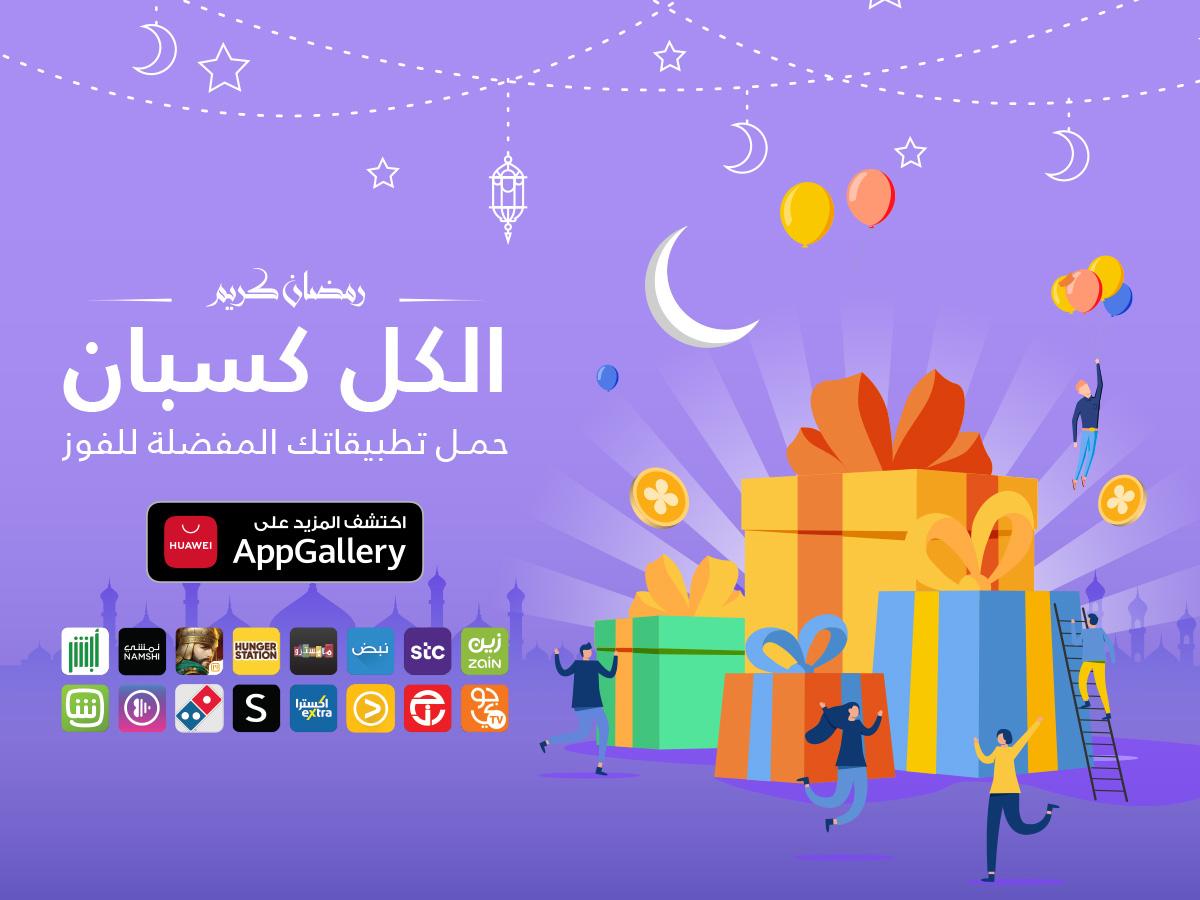 متجر HUAWEI AppGallery يواصل تقديم الجوائز في رمضان