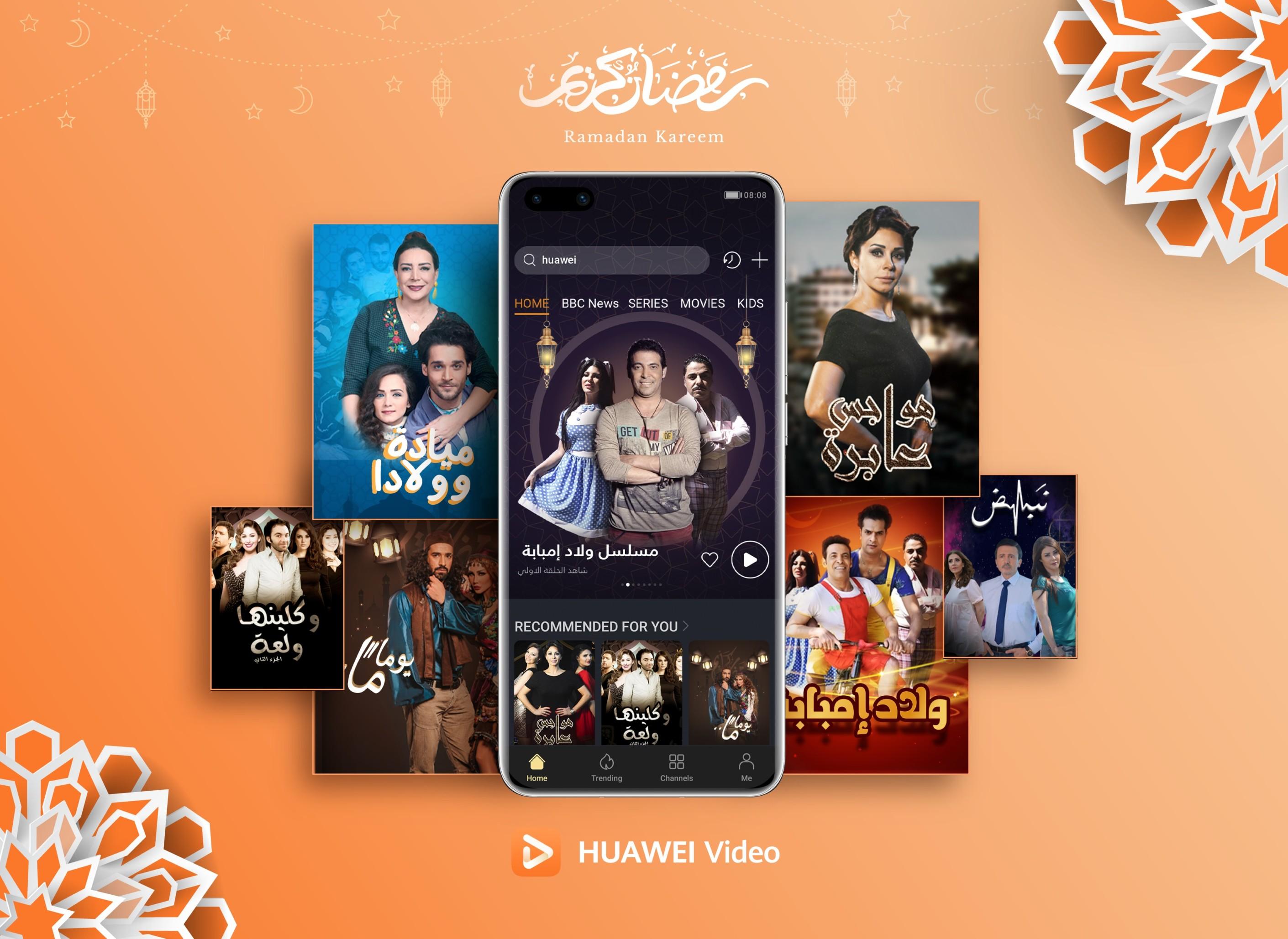 Huawei Video يجلب محتوى المسلسلات الرمضانية للمستخدمين في دولة الإمارات