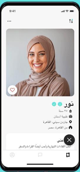 منصة تطبيق هوايا للتعارف بغرض الزواج توسّع انتشارها في دول مجلس التعاون الخليجي