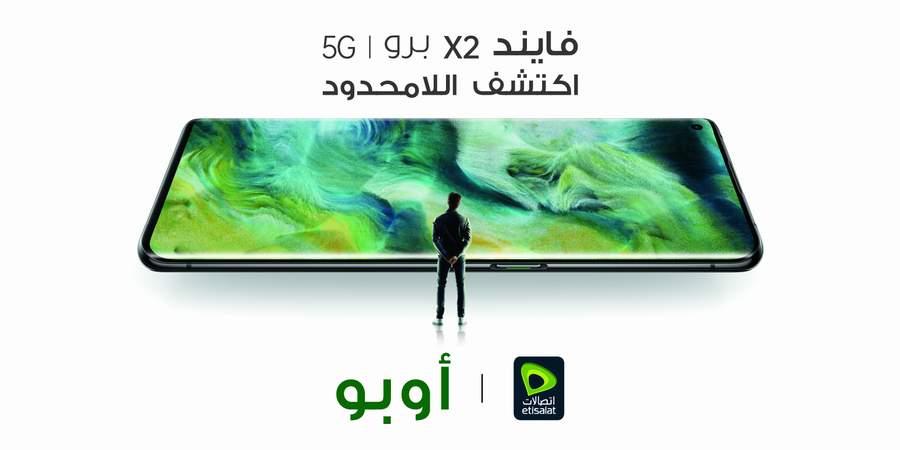 """أوبو تطرح هاتفها """"فايند X2 برو"""" قريباً في دولة الإمارات"""