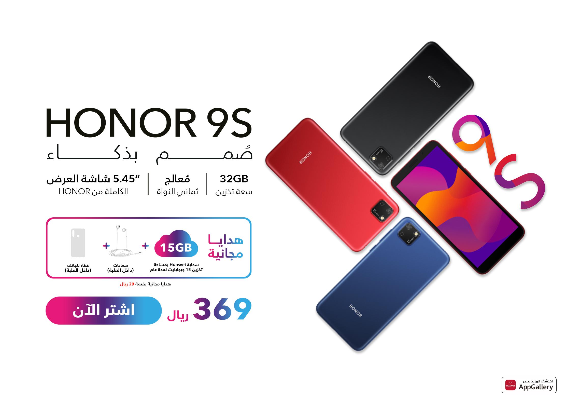 HONOR تطلق هاتف HONOR 9S الجديد في المملكة العربية السعودية