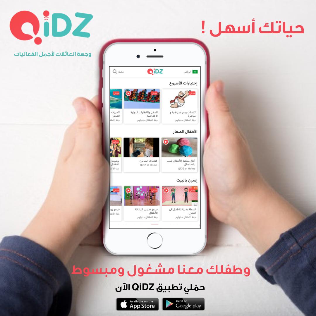 تطبيق QiDZ للبحث عن وجهات عائلية في جميع أنحاء السعودية