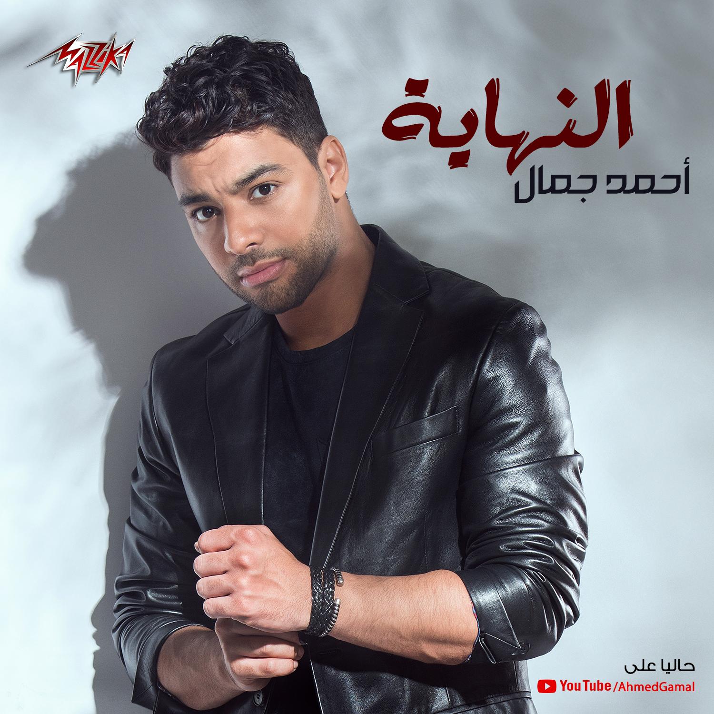 """أحمد جمال يطلق كليب """"النهاية"""" ويتصدر يوتيوب"""