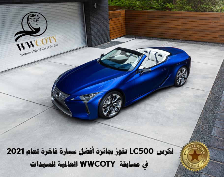 لكزسLC500 تفوز بجائزة أفضل سيارة فاخرة لعام 2021
