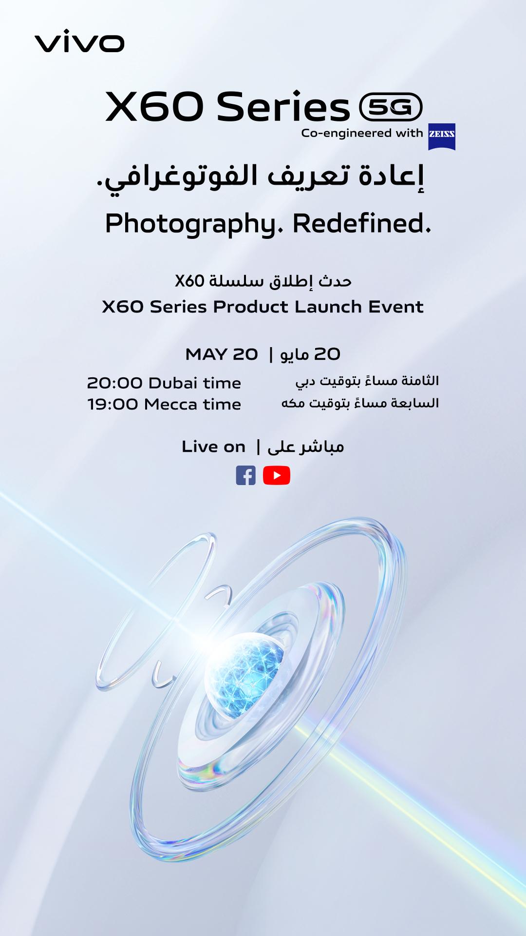 """فيفو"" تعلن طرح سلسلة هواتف X60 عالمياً"