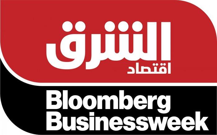 """الشرق للأخبار تقدم مقالات وتقارير مجلة """"بلومبرغ بزنس ويك"""" للعالم العربي"""