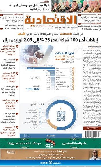 إطلاق استراتيجية جديدة للمجموعة السعودية للأبحاث والإعلام بقيادة جمانة الراشد
