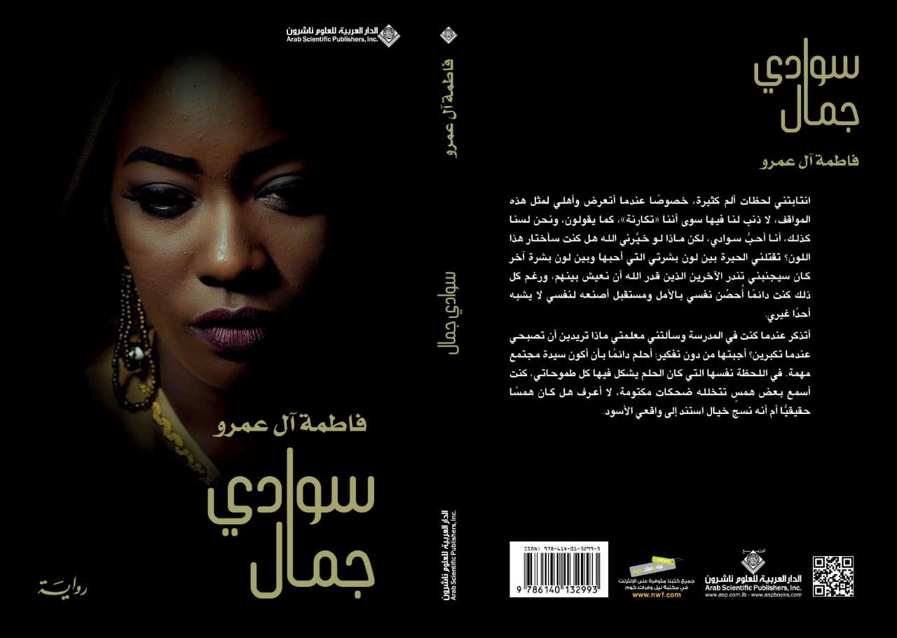 سوادي جمال.. رواية جديدة لـ فاطمة آل عمرو